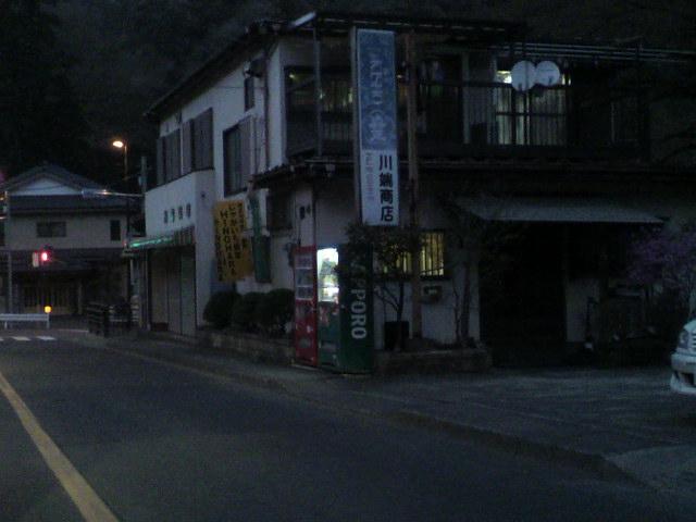 山梨県上野原市