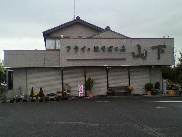 行田のフライ