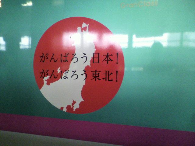 はやぶさで東京へ移動
