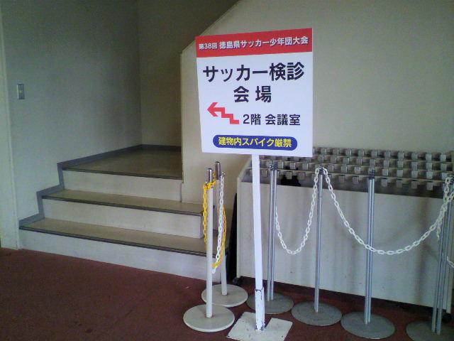 徳島サッカー少年団大会