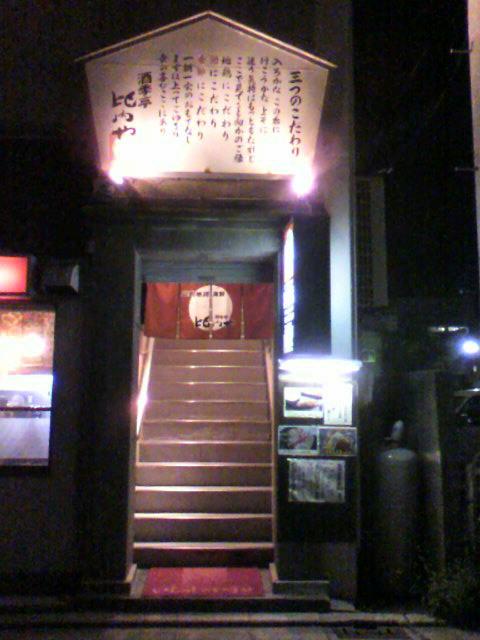 秋田2日目