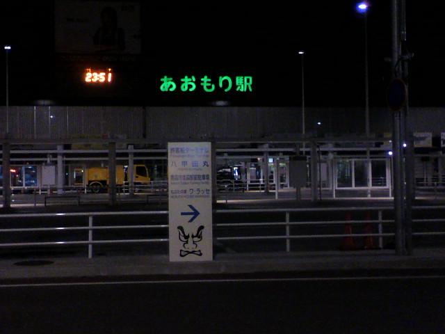 名古屋・青森