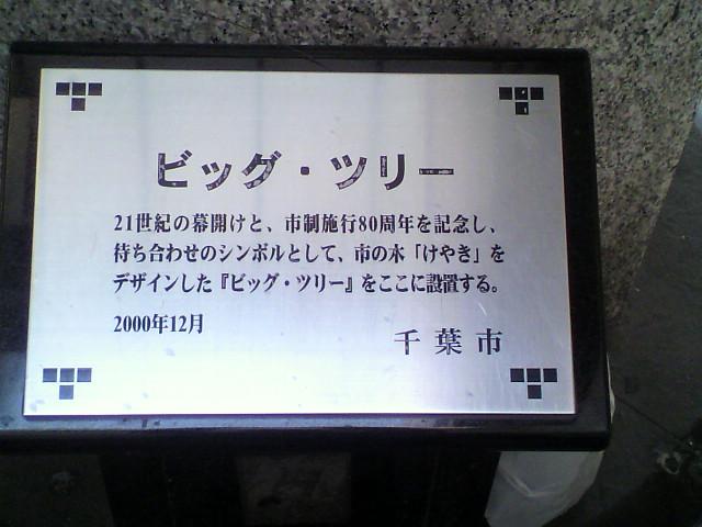 秋田から千葉へ