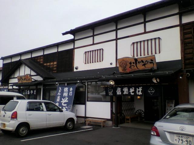 長野から吉祥寺へ