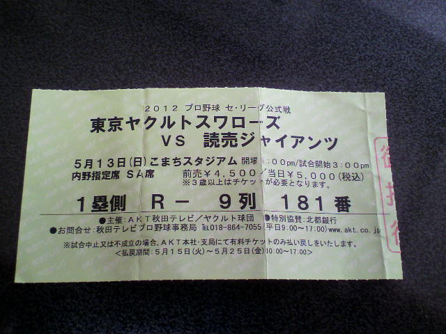 秋田2日目野球検診