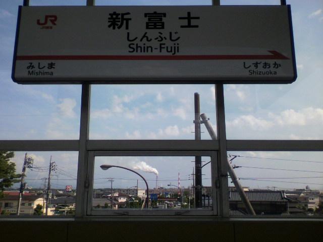 静岡から京都へ