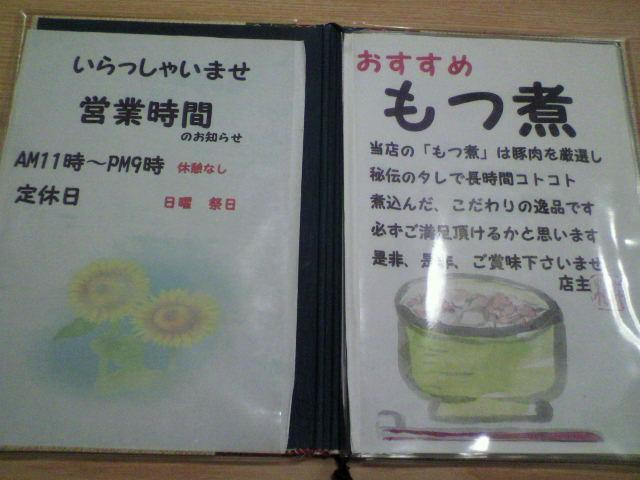 まつい(東松山市)のモツ煮定食