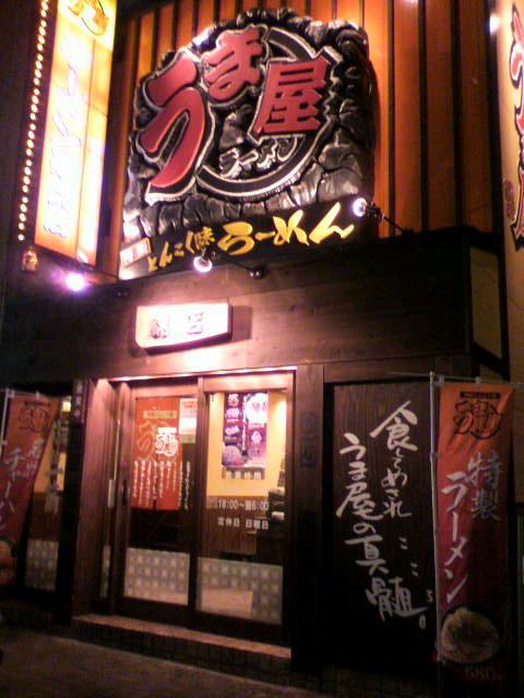 大阪、名古屋