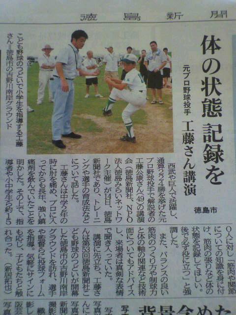 徳島野球検診2<br />  日目