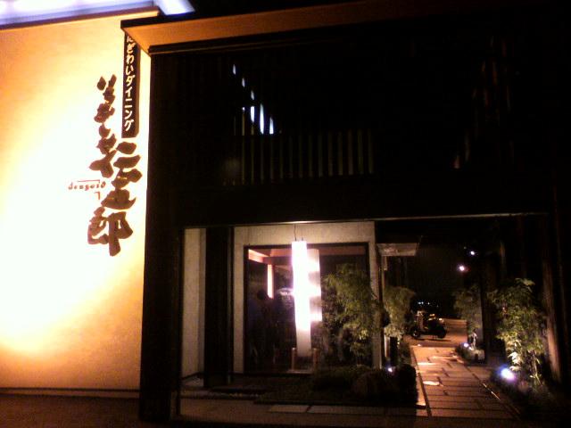 奈良野球検診