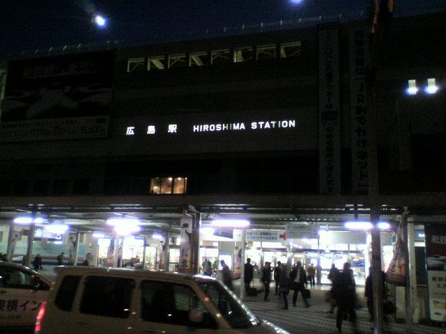 つくば、広島