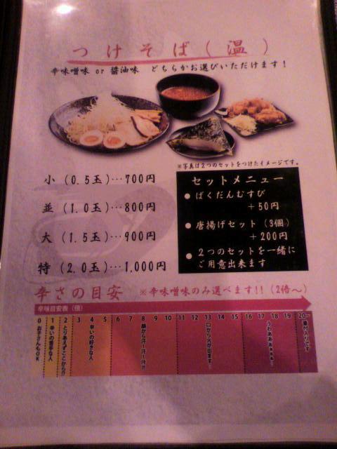 山口→広島→山口→広島