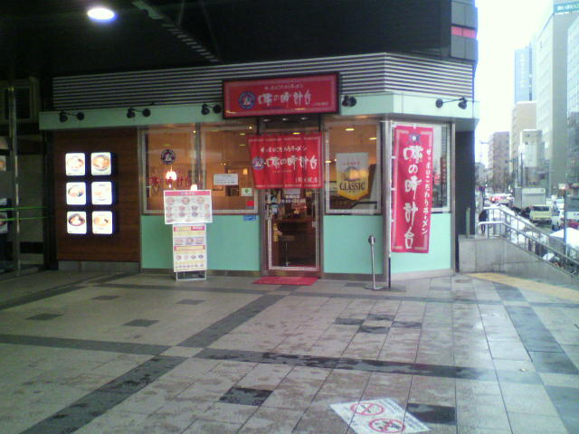 北海道出張2<br />  日目