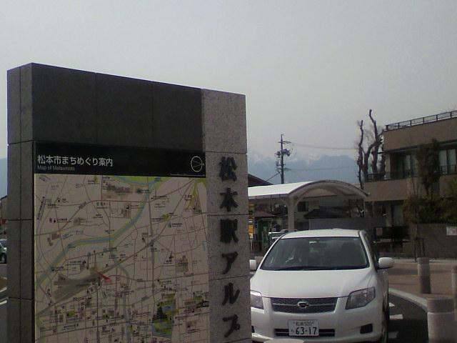 長野は松本へ