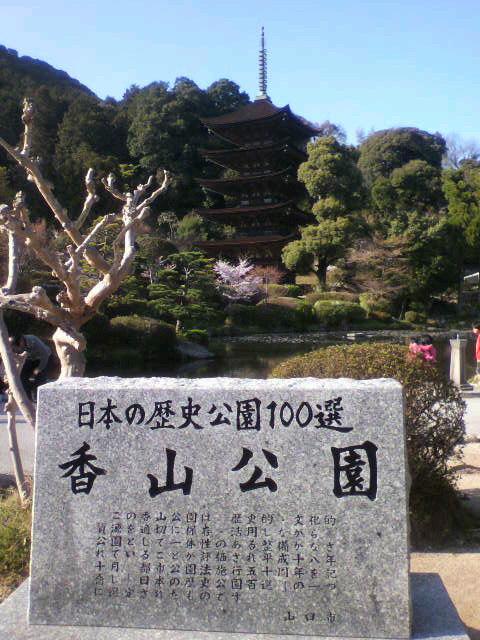 金沢から山口へ