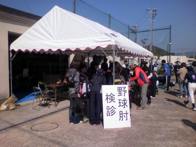 長崎野球検診
