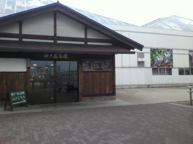 神戸京コンピュータ前駅