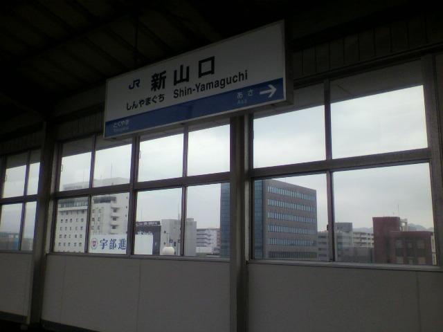 神戸から山口へ