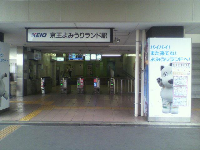 渋谷とよみうりランド