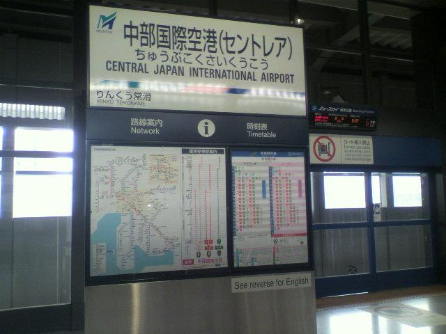 名古屋から仙台へ