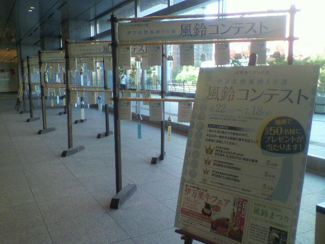 福岡から北海道へ