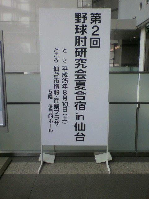 仙台野球肘研究会