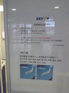 米子鬼太郎空港