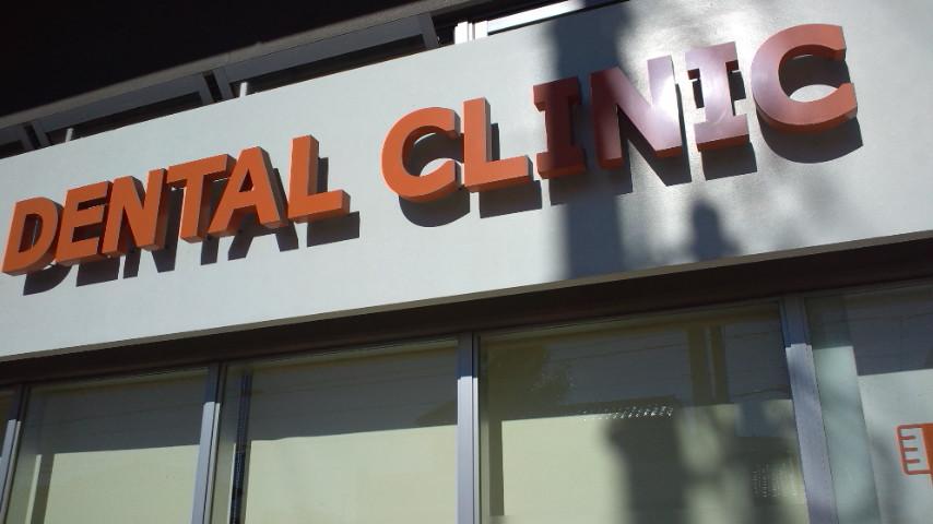 年末に歯科医院