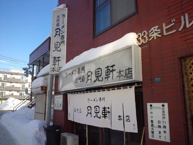 札幌2日目
