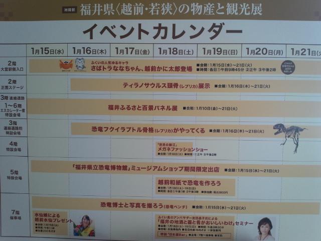 大宮で福井県の物産観光展