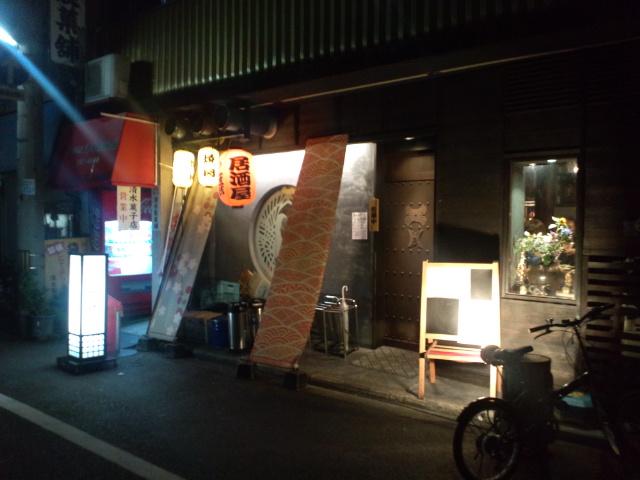 東京から四国へ