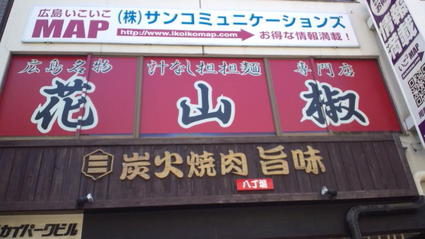 広島2日目