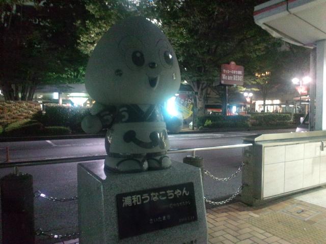 新宿、夜は浦和へ