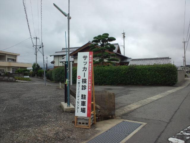 徳島サッカー検診