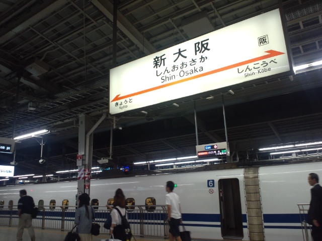 虎ノ門から大阪へ