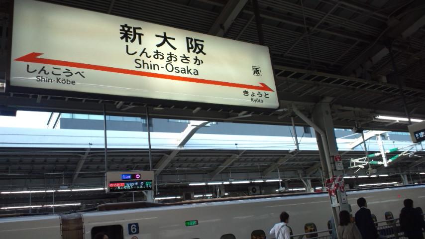 新宿から大阪