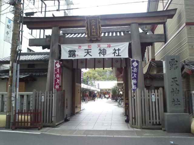 大阪から京都へ