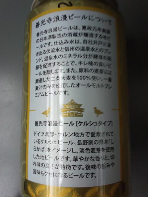 秋田から長野へ