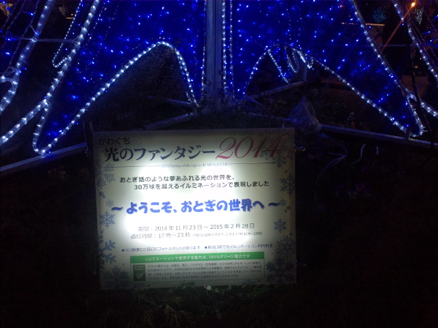 秋田から仙台、埼玉川口へ