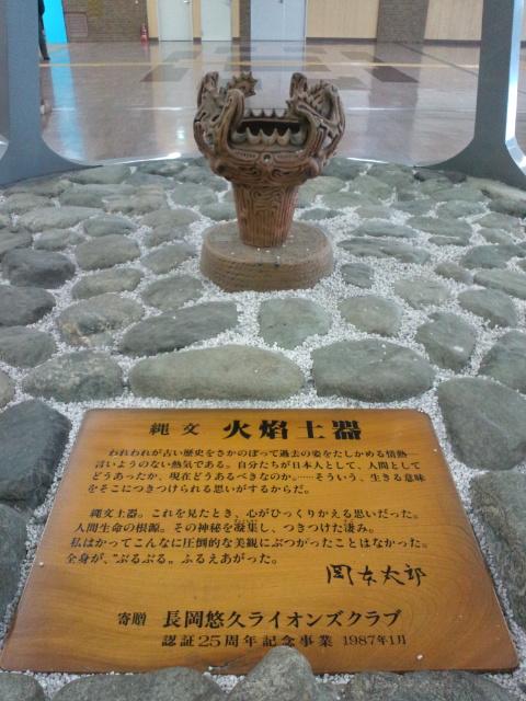 長岡、新潟