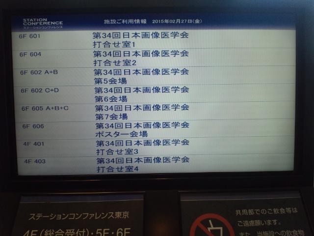 日本画像医学会