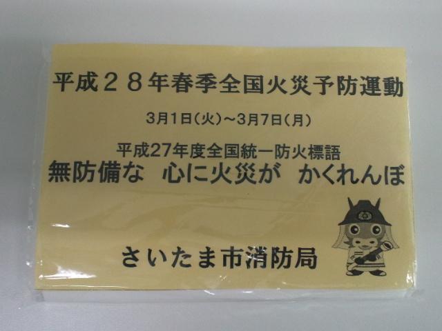 平成28年春期全国火災予防運動
