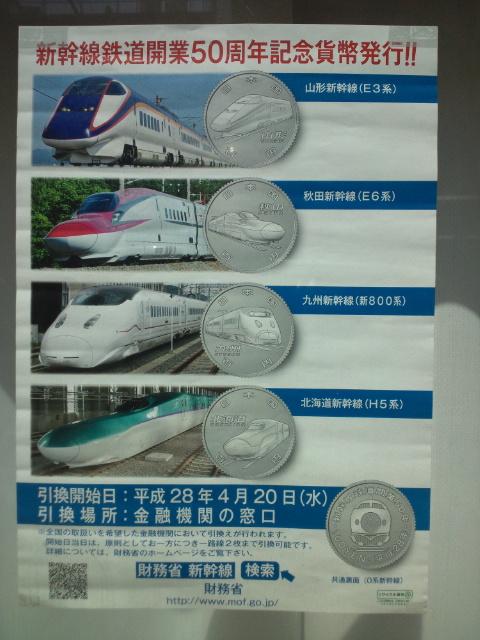 新幹線鉄道開業50<br />  周年記念貨幣