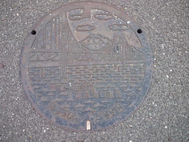 ご当地マンホール千葉県富津市