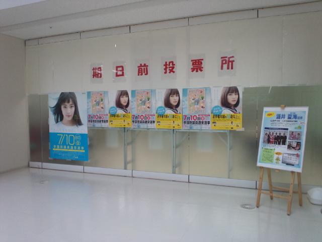 期日前投票から徳島へ
