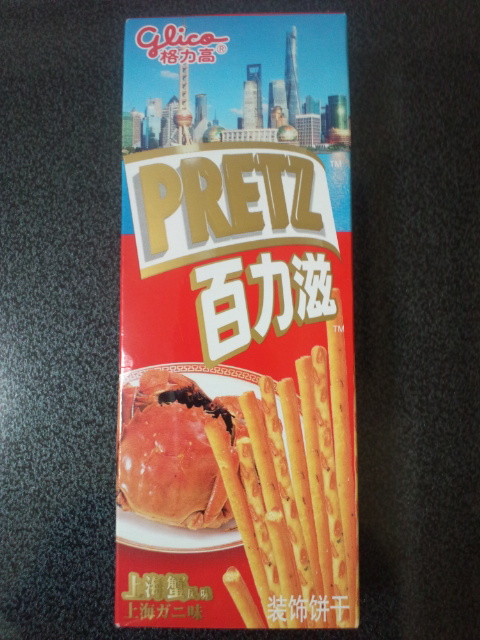 上海ガニ味PRETZ